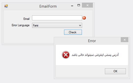 Overridden (Farsi) translation of rule